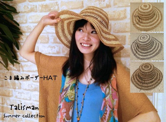 こま編みボーダーHAT1900-1