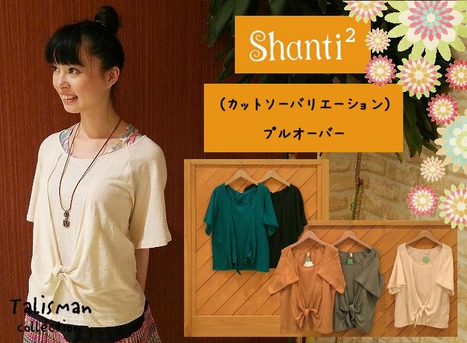 Shanti2(カットソーバリエーション)プルオーバー3200-1
