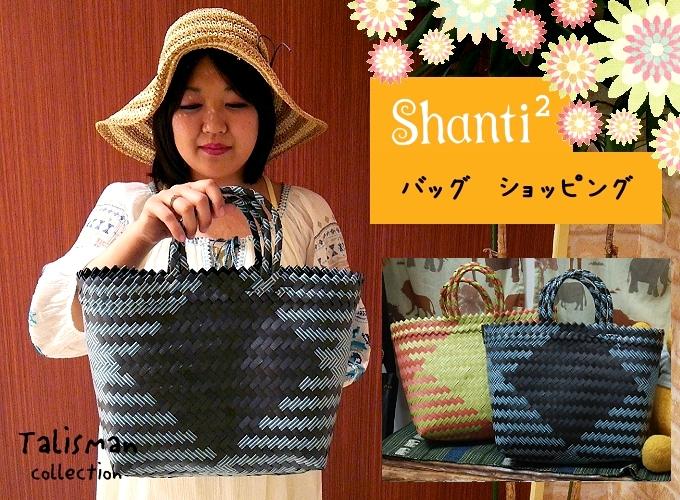 Shanti25458621-1BAG ショッピング 1200-1