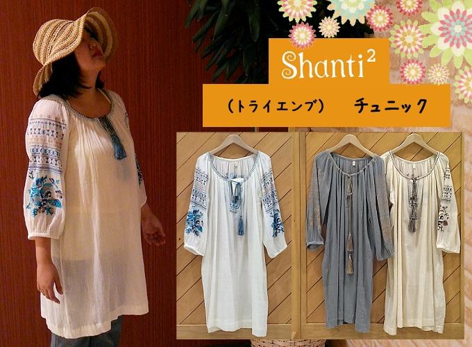 Shanti2 1450042(トライエンブ)チュニック4900-1