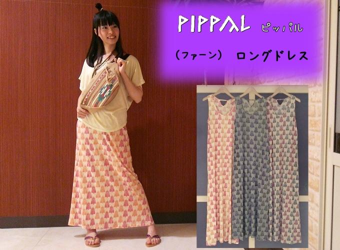 2350142PIPPAL(ファーン)ロングドレス4900-1