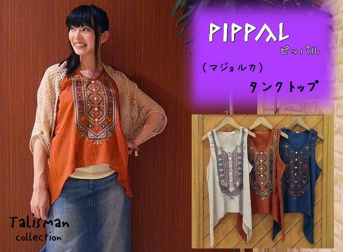 PIPPAL2377001(マジョリカ)タンクトップ3900-1