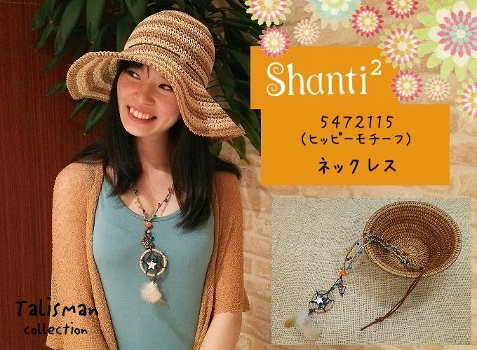 5472115Shanti2(ヒッピーモチーフ)ドリームキャッチャー1200-1