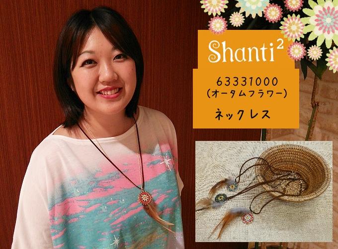 6333100Shanti2(オ-タムフラワー)ネックレス1200-1