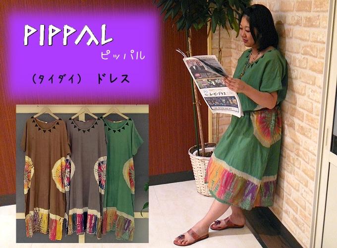 2302141PIPPAL(タイダイ)ドレス4500-1