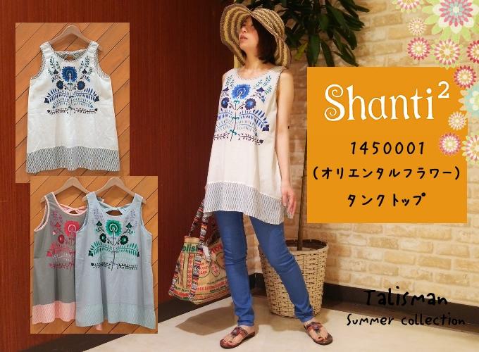 Shanti21450001(オリエンタルフラワー)タンクトップ3800-1