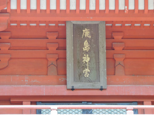 140703kashima07.jpg