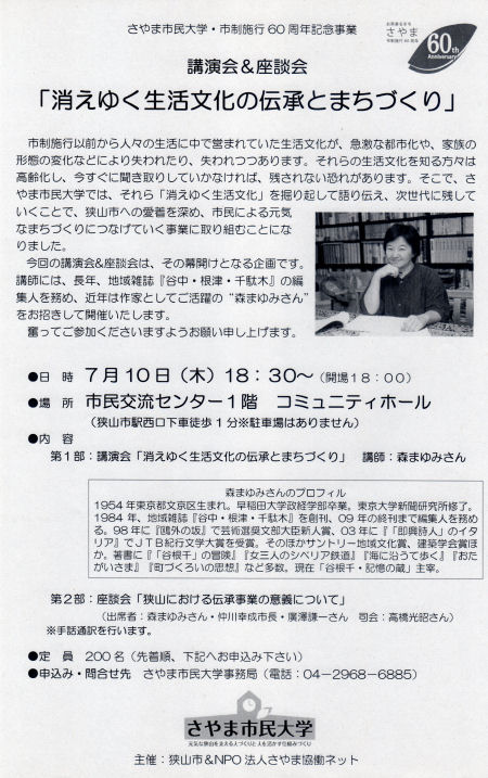 140811ougai02.jpg
