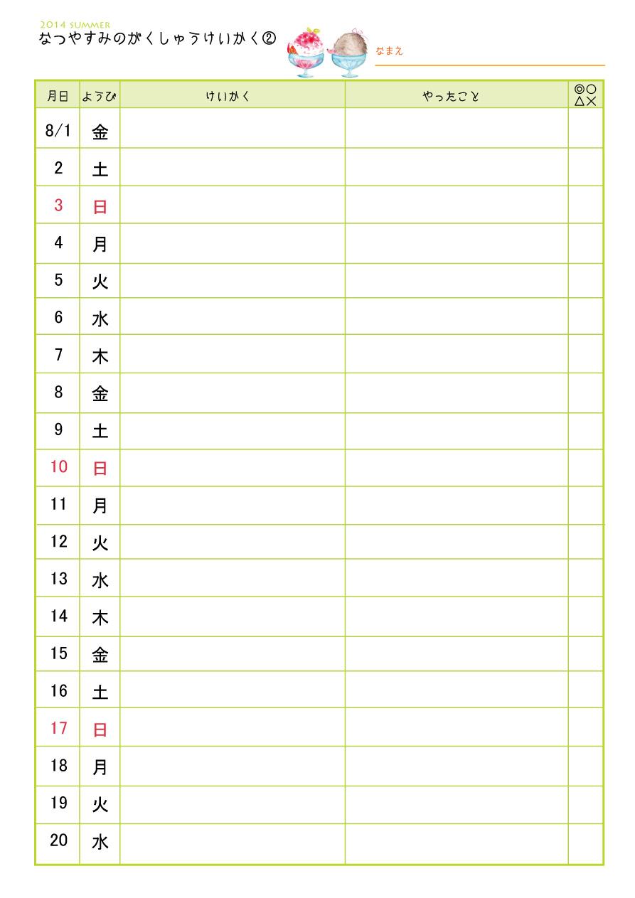 夏休み計画表・学習編2014 PART2