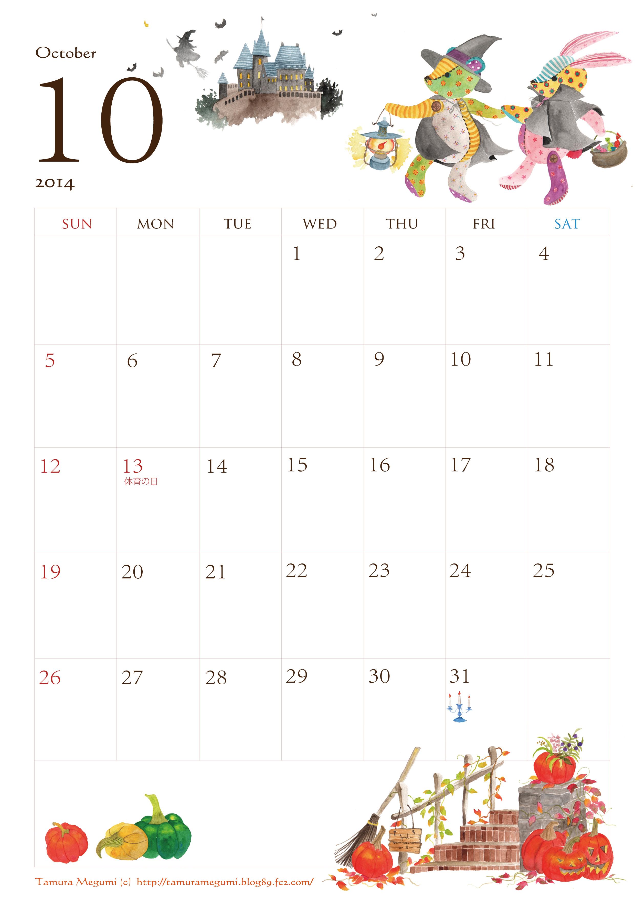 カレンダー a4 カレンダー 2014 : 2014年10月 カレンダー A4 ...