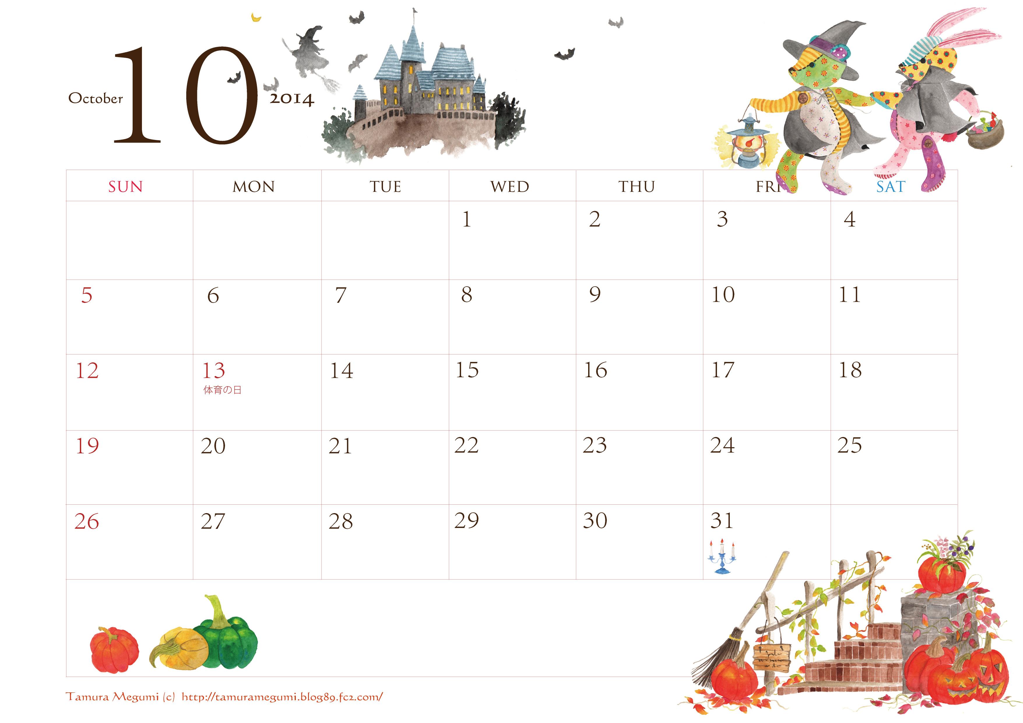 カレンダー カレンダー フリー 2014 : A4ヨコ201410-350pdi