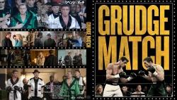 リベンジ・マッチ ~ GRUDGE MATCH ~