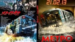 メトロ42 ~ METRO ~