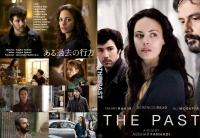 ある過去の行方 ~ LE PASSE/THE PAST ~