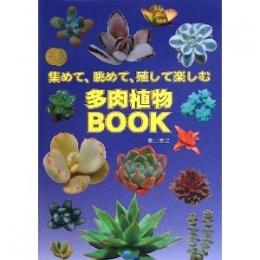 集めて、眺めて、殖やして楽しむ多肉植物BOOK