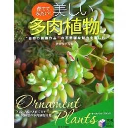 育ててみたい!美しい多肉植物