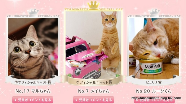 MonPetit-officialcats.jpg