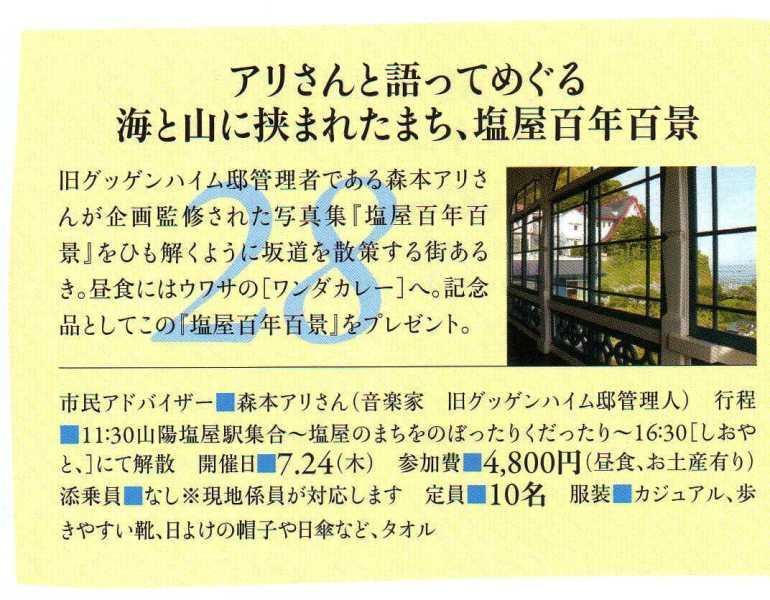 おとな旅神戸 塩屋百年百景