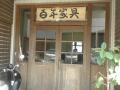 木工センター100年家具3