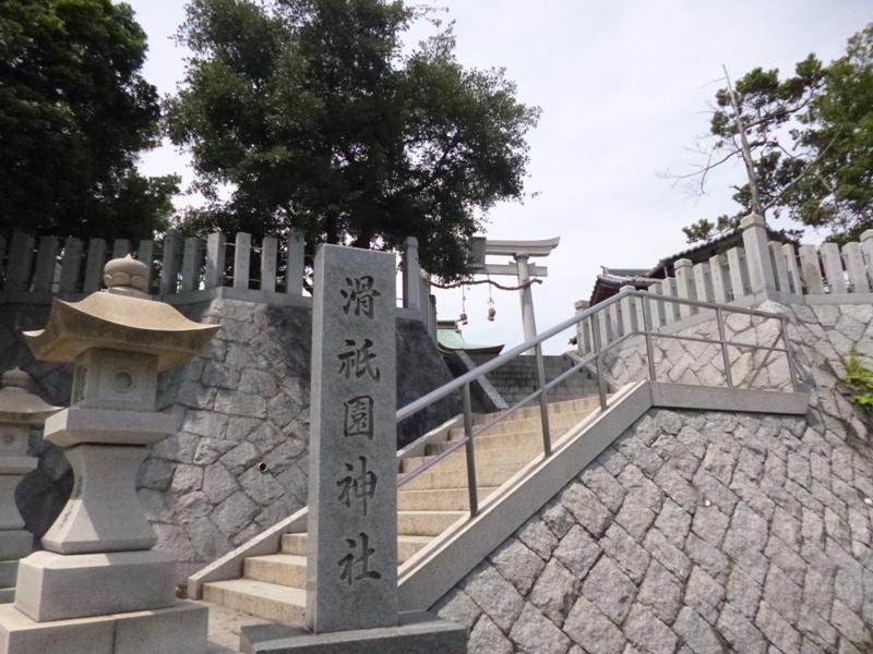 滑祇園神社