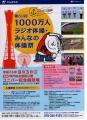 ラジオ体操03