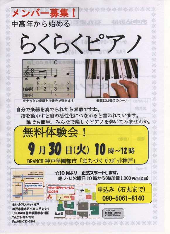 らくらくピアノ1