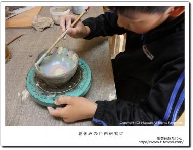 夏休みの宿題、自由研究は陶芸体験で