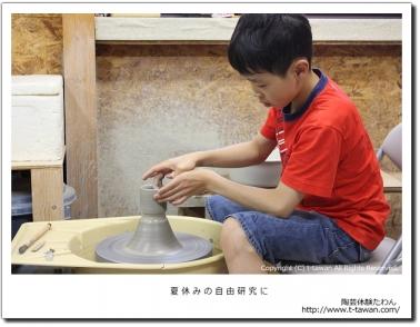 自由研究は陶芸体験で!