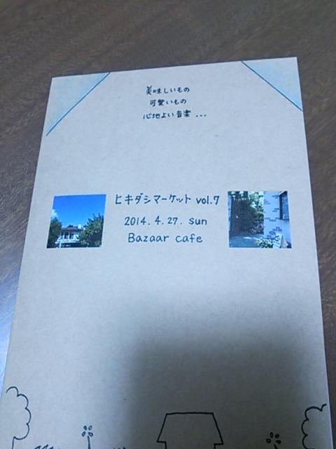 ひきだし20140427