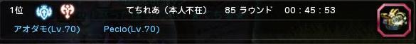 てちれあ(本人不在)