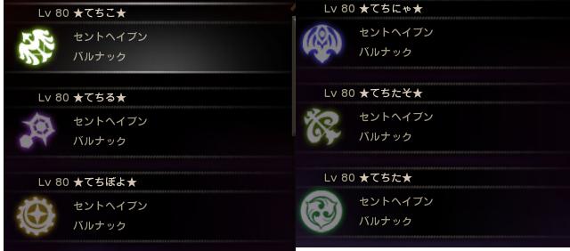 カンスト6人!