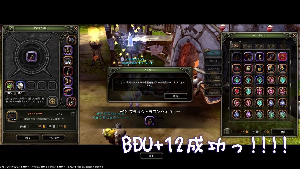 BDU+12.jpg