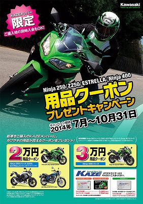 2014-campaign_006.jpg