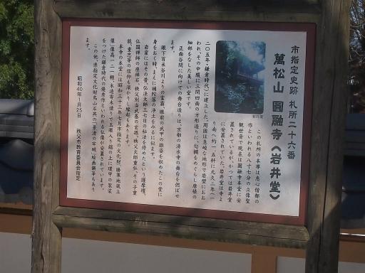 20140222・雪秩父札所26-15・中