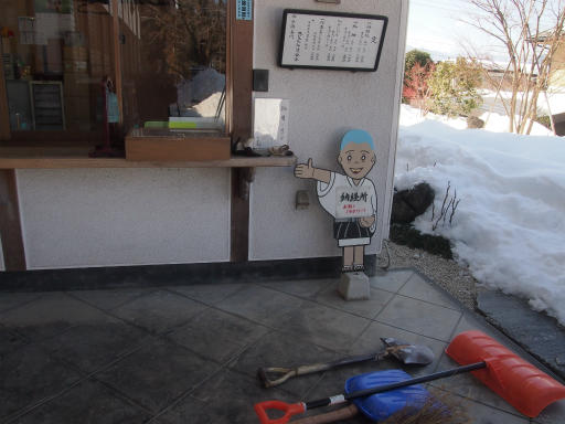 20140222・雪秩父札所26-19