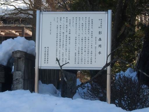 20140222・雪秩父札所27-04・中
