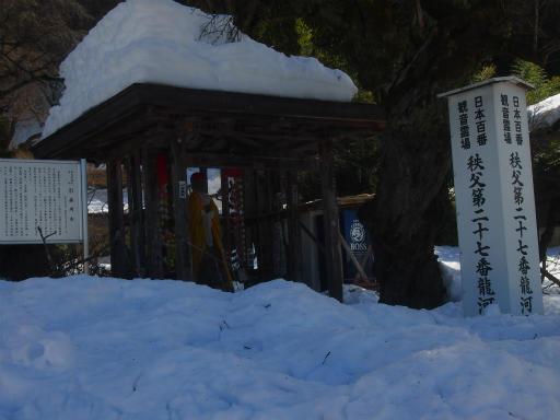 20140222・雪秩父札所27-03