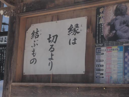20140222・雪秩父札所27-11