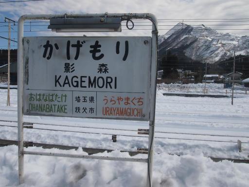 20140222・雪秩父空11・影森と武甲山