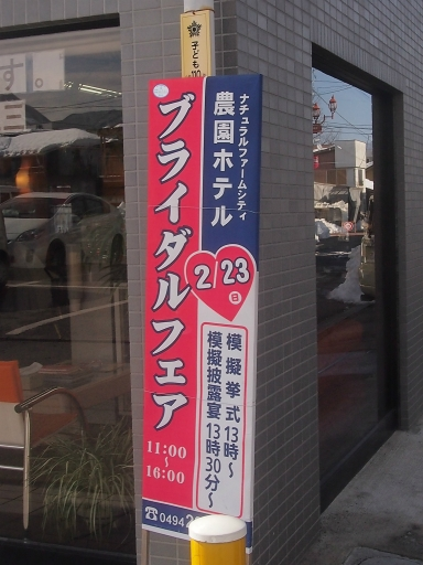 20140222・雪秩父ネオン12