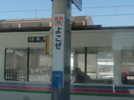 20140222・雪秩父鉄11・横瀬