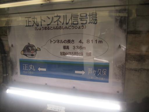 20140222・雪秩父鉄07・正丸トンネル信号場