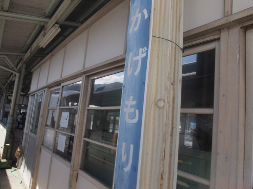 20140222・雪秩父鉄17・影森駅