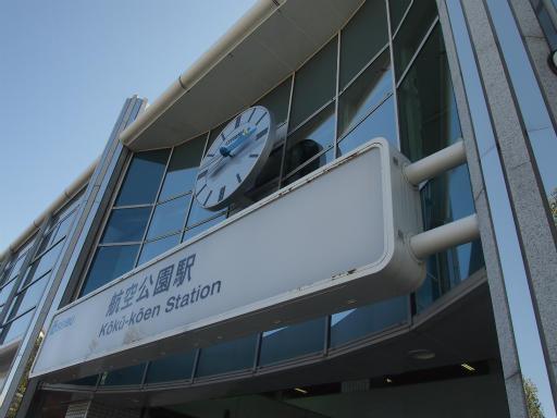 20140315・航空公園駅09