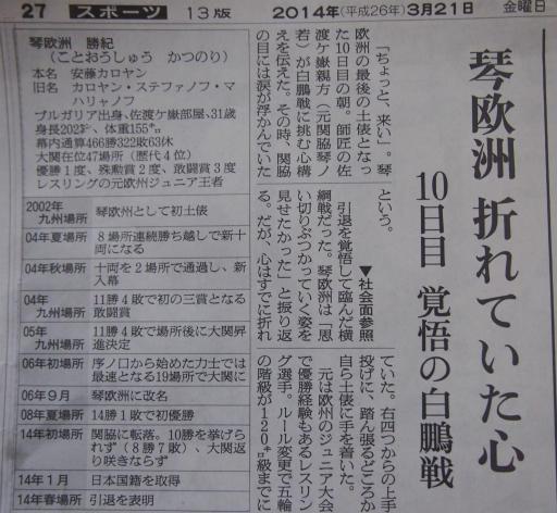 20140324・大相撲10