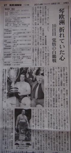 20140324・大相撲09・大
