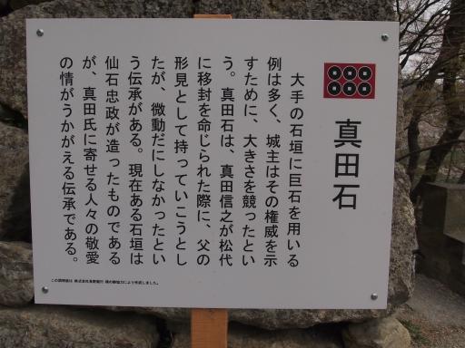 20140420・長野02-05・中