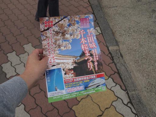 20140420・長野02-01