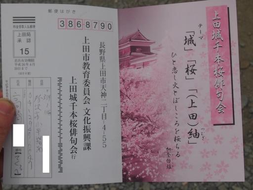 20140420・長野02-11・中