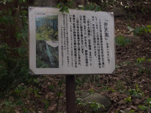 20140420・長野03-08・中